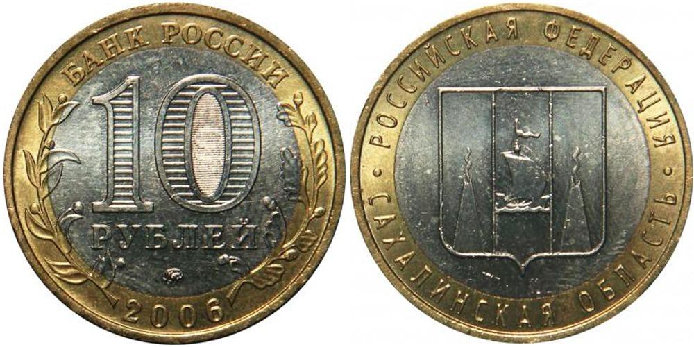 10 рублей 2006 Россия — Российская Федерация — Сахалинская область