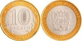 10 рублей 2007 Россия — Российская Федерация — Ростовская область