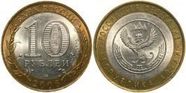 10 рублей 2006 Россия — Российская Федерация — Республика Алтай