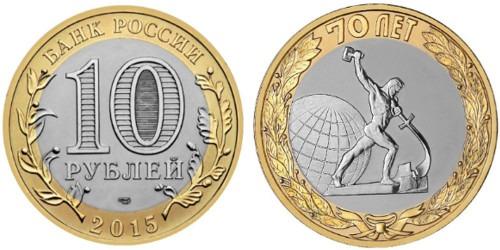 10 рублей 2015 Россия — 70 лет Победы в ВОВ — скульптура «Перекуём мечи на орала» в Нью-Йорке
