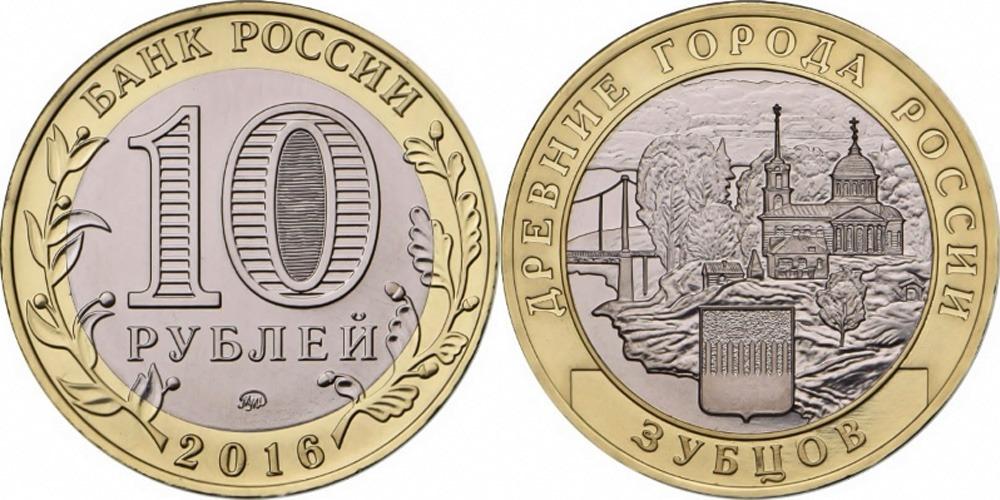 10 рублей 2016 Россия — Древние города России — Зубцов