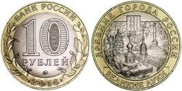 10 рублей 2016 Россия — Древние города России — Великие Луки