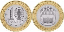 10 рублей 2016 Россия — Российская Федерация — Амурская область