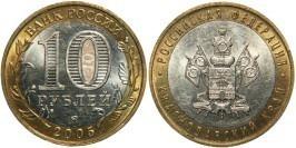 10 рублей 2005 Россия — Российская Федерация — Краснодарский край