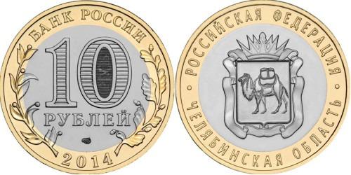 10 рублей 2014 Россия — Российская Федерация — Челябинская область