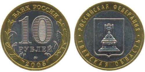 10 рублей 2005 Россия — Российская Федерация — Тверская область