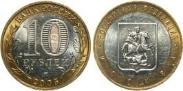10 рублей 2005 Россия— Российская Федерация — Город Москва