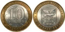 10 рублей 2006 Россия — Российская Федерация — Читинская область