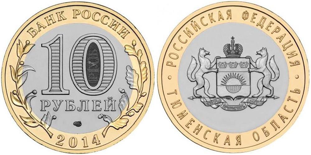 10 рублей 2014 Россия — Российская Федерация — Тюменская область