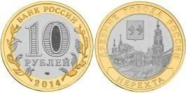 10 рублей 2014 Россия — Древние города России — Нерехта