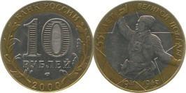10 рублей 2000 Россия — 55 лет Победе в Великой Отечественной войне 1941-1945 гг — СПМД