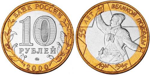 10 рублей 2000 Россия — 55 лет Победе в Великой Отечественной войне 1941-1945 гг — ММД