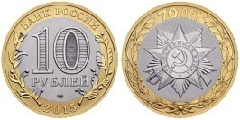 10 рублей 2015 Россия — 70 лет Победе в Великой Отечественной войне — орден Отечественной войны