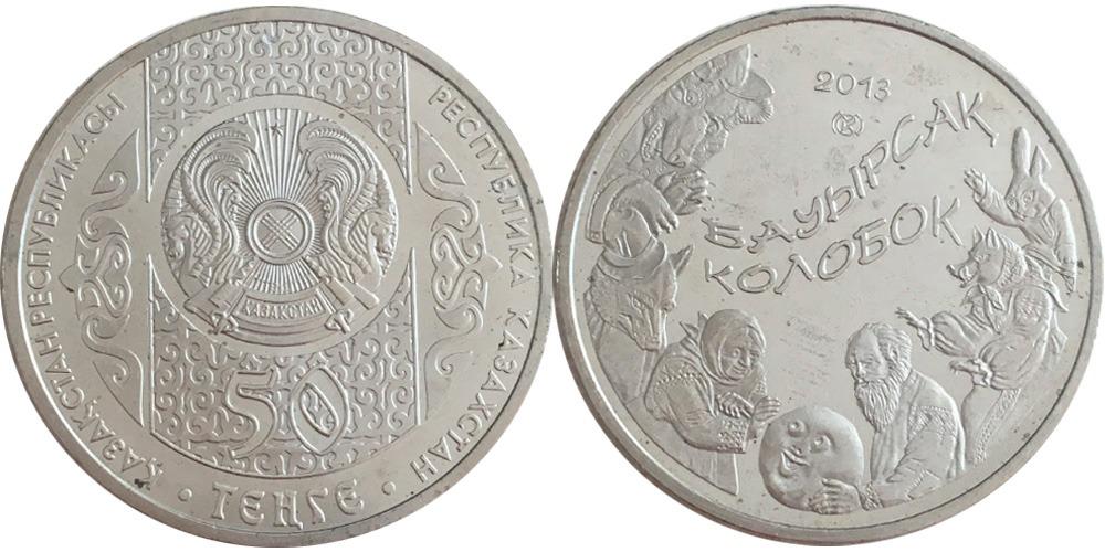 50 тенге 2013 Казахстан — Сказки народов Казахстана — Колобок (Бауырсак)