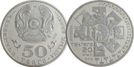 50 тенге 2013 Казахстан — 20 лет введению национальной валюты
