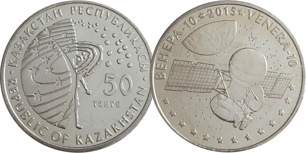 50 тенге 2015 Казахстан — Космос — Венера-10