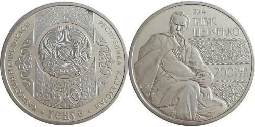50 тенге 2014 Казахстан — 200 лет со дня рождения Тараса Шевченко