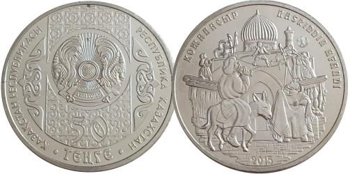 50 тенге 2015 Казахстан — Восточная сказка — Ходжа Насреддин