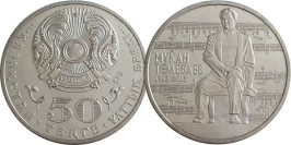 50 тенге 2013 Казахстан — 100 лет со дня рождения Мукана Тулебаева