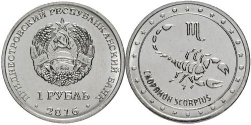 1 рубль 2016 Приднестровская Молдавская Республика — Знаки зодиака — Скорпион UNC