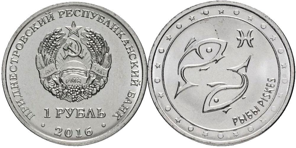 1 рубль 2016 Приднестровская Молдавская Республика — Знаки зодиака — Рыбы UNC