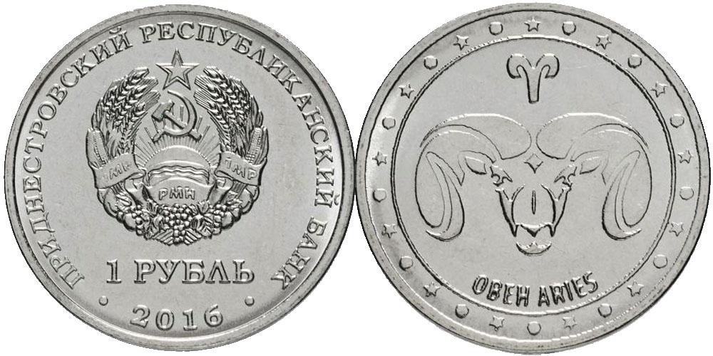 1 рубль 2016 Приднестровская Молдавская Республика — Знаки зодиака — Овен UNC
