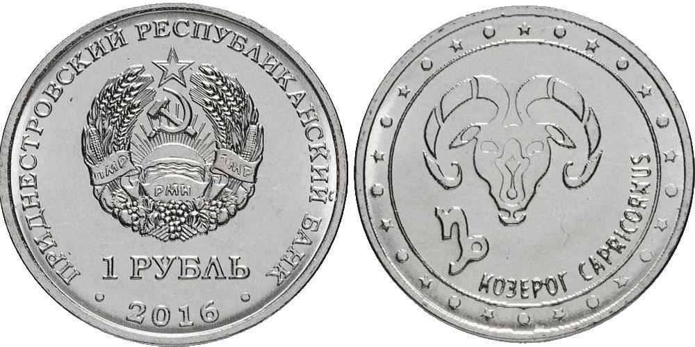 1 рубль 2016 Приднестровская Молдавская Республика — Знаки зодиака — Козерог UNC