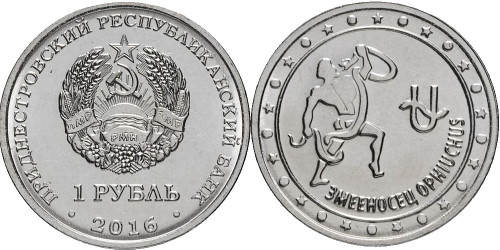 1 рубль 2016 Приднестровская Молдавская Республика — Знаки зодиака — Змееносец UNC