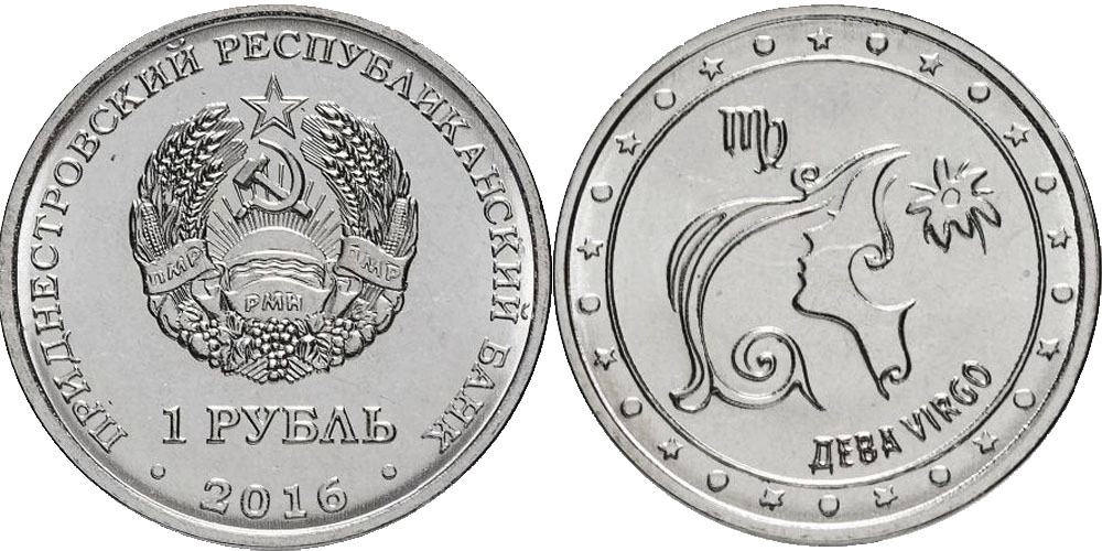 1 рубль 2016 Приднестровская Молдавская Республика — Знаки зодиака — Дева UNC