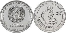 1 рубль 2016 Приднестровская Молдавская Республика — Знаки зодиака — Водолей UNC