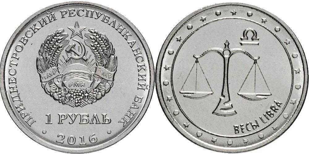 1 рубль 2016 Приднестровская Молдавская Республика — Знаки зодиака — Весы UNC