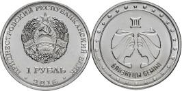 1 рубль 2016 Приднестровская Молдавская Республика — Знаки зодиака — Близнецы UNC