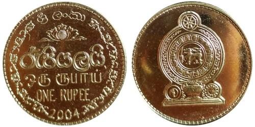 1 рупия 2004 Шри-Ланка