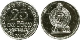 25 центов 2002 Шри-Ланка