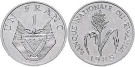 1 франк 1985 Руанда UNC