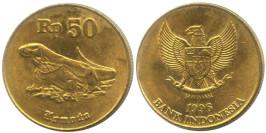 50 рупий 1996 Индонезия