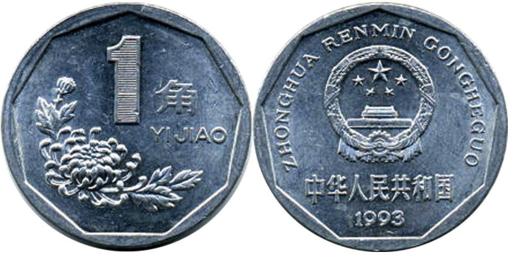 1 джао 1993 Китай — восьмиугольник
