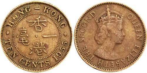 10 центов 1955 Гонконг