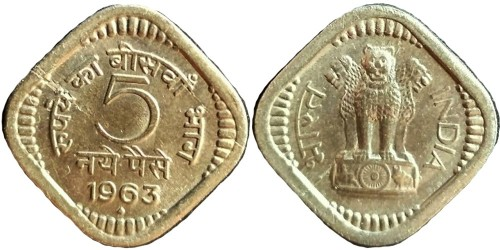 5 пайс 1963 Индия — Мумбаи