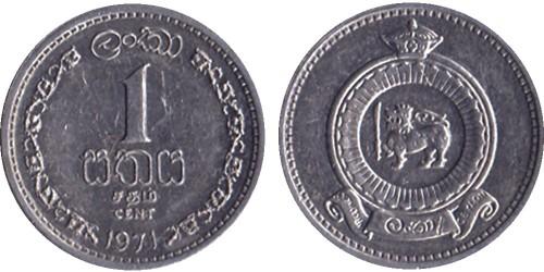 1 цент 1971 Шри — Ланка (Цейлон)
