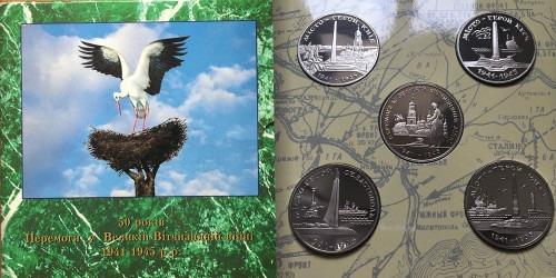 Набор монет 1995 Украина — 50 лет Победы в ВОВ 1941-1945 годах