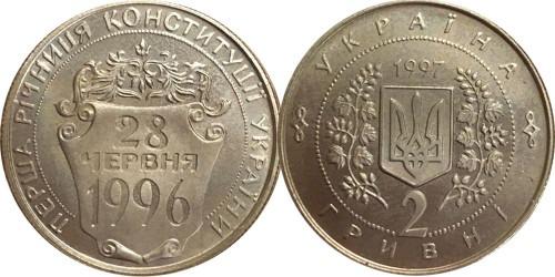 2 гривны 1997 Украина —  Первая годовщина Конституции Украины (Перша річниця Конституції України)