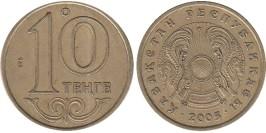 10 тенге 2005 Казахстан  UNC