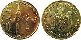 5 динара 2008 Сербия
