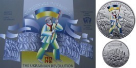 5 гривен 2017 Украина — К 100-летию событий Украинской революции 1917 — 1921 в буклете