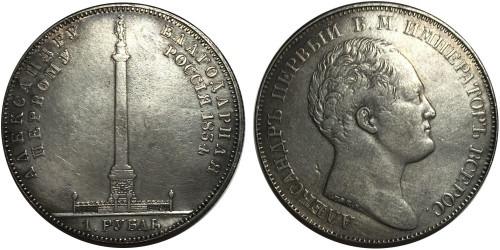 1 рубль 1834 Царская Россия — Памятник Александру І — копия