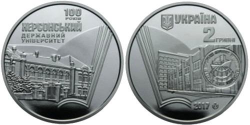 2 гривны 2017 Украина — 100 лет Херсонскому государственному университету