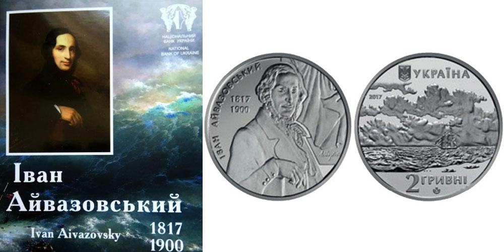 2 гривны 2017 Украина — Иван Айвазовский в буклете
