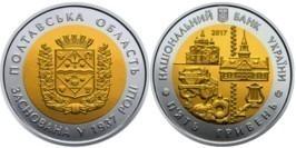 5 гривен 2017 Украина — 80 лет Полтавской области (80 років Полтавській області)