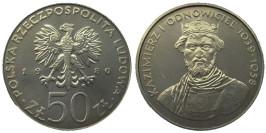 50 злотых 1980 Польша — Польские правители — Князь Казимир I Восстановитель